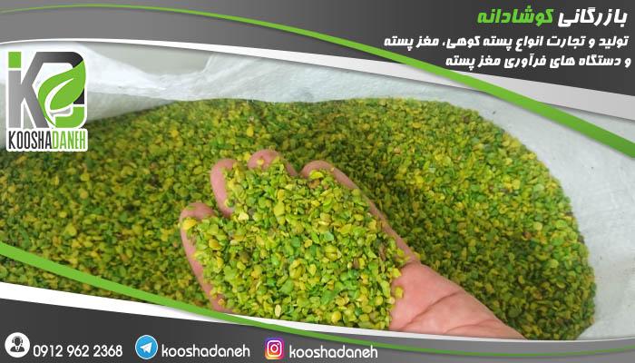 فرایند تولید پودر پسته کوهی